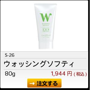 S-26 ウォッシングソフティ 80g 1,944円(税込)