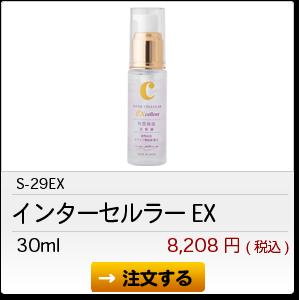 S-29EX インターセルラーEX 30ml  8,208円(税込)