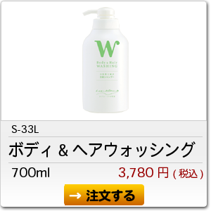 S-33L ボディ&ヘアウォッシングL 700ml 3,780円(税込)