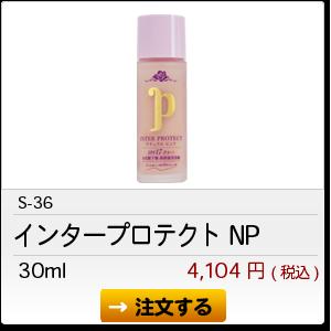 S-36 インタープロテクトNP 30ml 4,104円(税込)