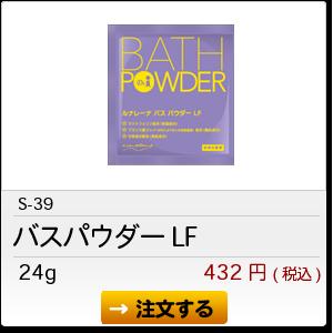 S-39 バスパウダーLF 24g 432円(税込)