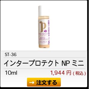 ST-36 インタープロテクトNP ミニ10ml 1,944円(税込)