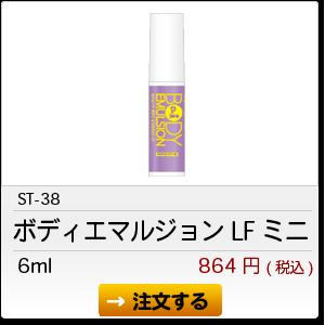 ST-38 ボディ エマルジョンLF 6ml 864円(税込)