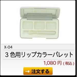 X-04 3色用リップカラーパレット 1,080円(税込)