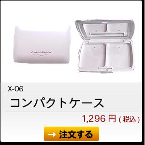 X-06 コンパクトケース 1,296円(税込)