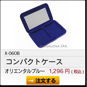 X-06OB コンパクトケース オリエンタルブルー 1,296円(税込)