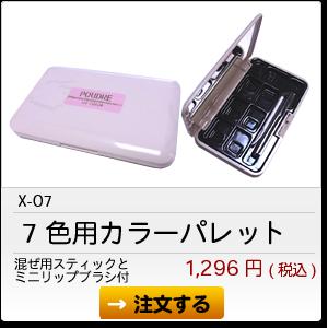 X-07 7色用カラーパレット 1,296円(税込)