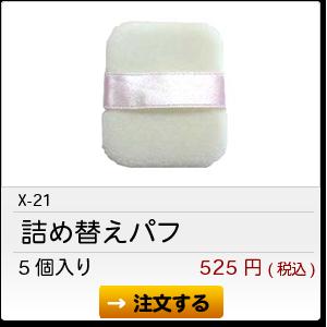 X-21 詰め替えパフ(5個入り)525円(税込)