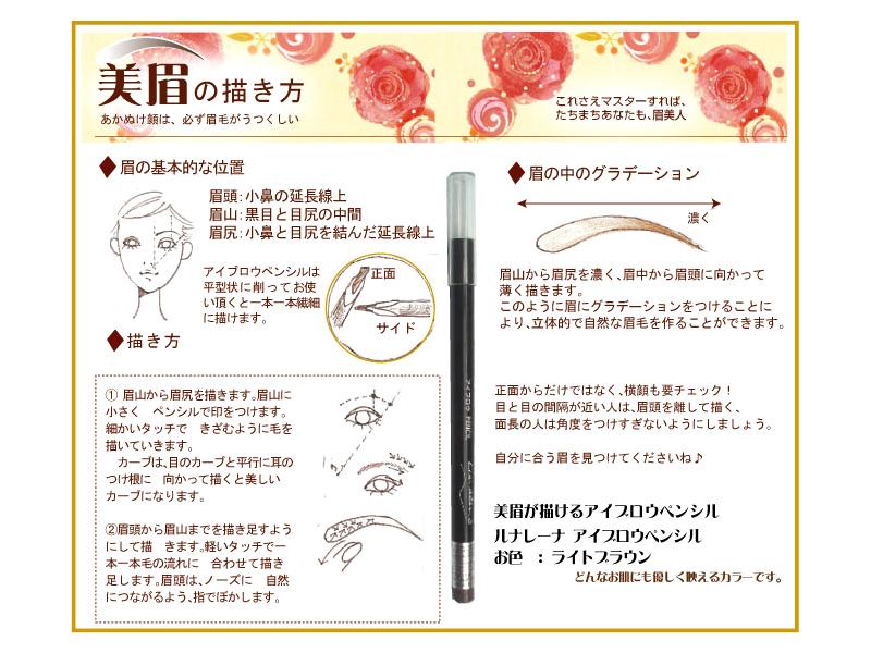 美眉の描き方