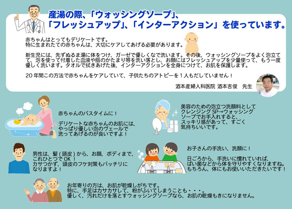 産婦人科医院でも使用されています!