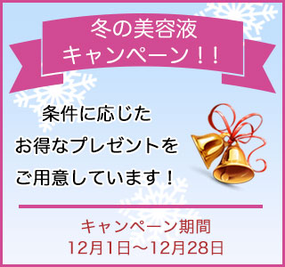 冬の美容液キャンペーン
